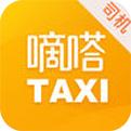 嘀嗒出租車司機端app下載