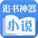 小說追書神器安卓版下載