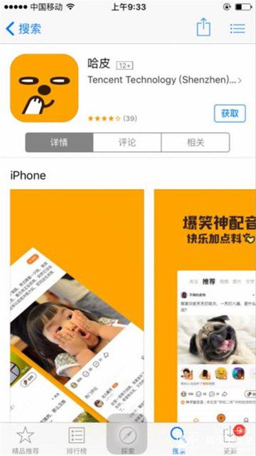 """騰訊最新短視頻APP""""哈皮"""""""