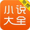 免费小说大全app下载