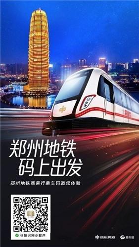 鄭州可以刷微信坐地鐵啦!