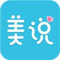 美说app下载