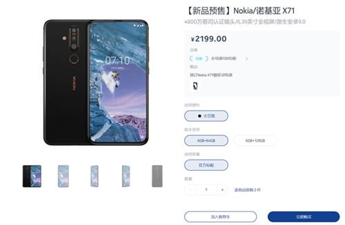諾基亞X71國行版發布