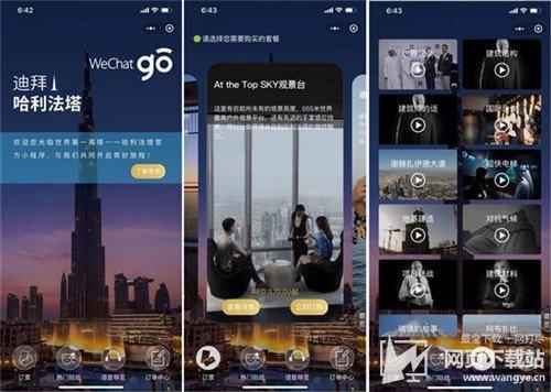 微信與迪拜合作推出WeChat go計劃