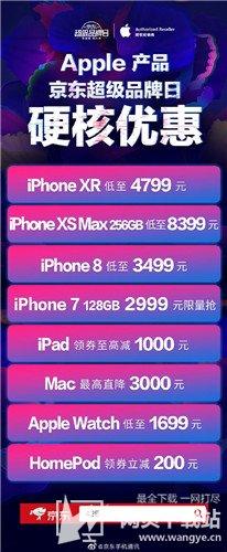 京東iPhone XR價格歷史新低