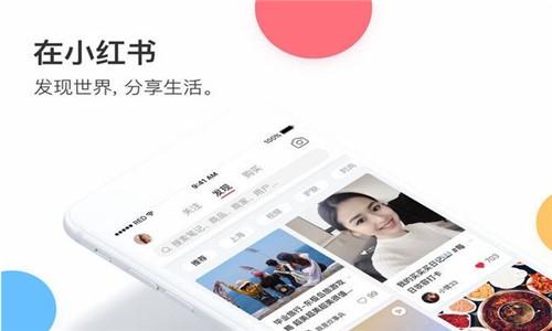 小红书苹果版下载 小红书最新版下载