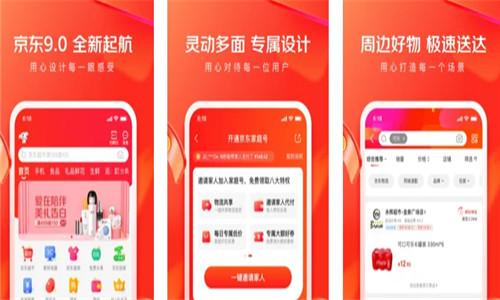 京东App在哪下载 京东手机版怎么下载