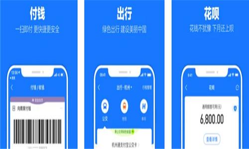 支付宝App在哪下载 支付宝手机版怎么下载