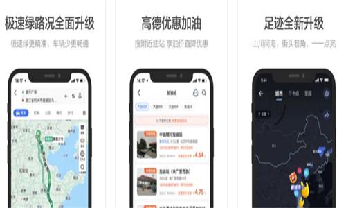 高德地图苹果版在哪下载 高德地图2020怎么下载