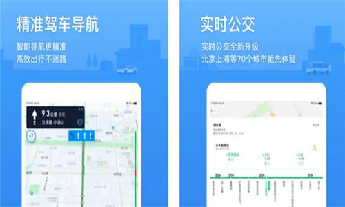 腾讯地图手机版在哪下载 腾讯地图App怎么下载