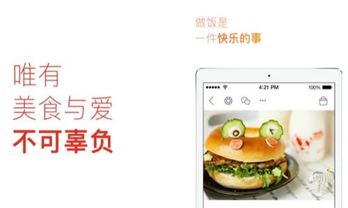 下厨房苹果版在哪下载 下厨房安卓版怎么下载