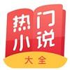 热门小说大全安卓版下载
