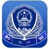 贵州公安app下载