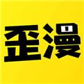 歪歪漫画官网下载