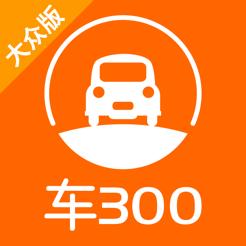 车300安卓版下载