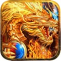 火龙霸业手游版下载