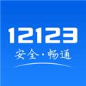 交管12123官方下载