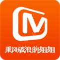 2021版芒果TV下载