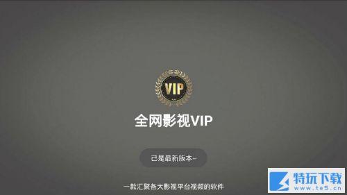 vip影视会员免费版下载