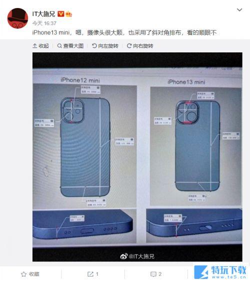苹果iPhone 13 mini CAD 模型设计图曝光