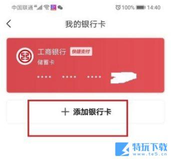 抖音银行卡怎么绑定 抖音银行卡绑定教程