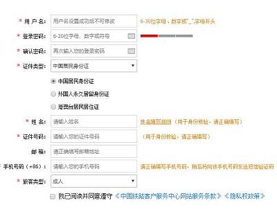 12306官网登录注册用户名怎么填写