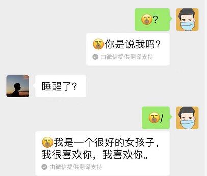 微信表情翻译怎么设置