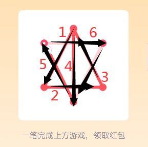 QQ一笔画红包全部答案:1-25关通关画法大全[多图]图片4