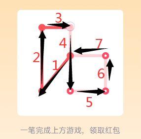 QQ一笔画红包全部答案:1-25关通关画法大全[多图]图片5