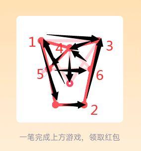 QQ一笔画红包全部答案:1-25关通关画法大全[多图]图片11