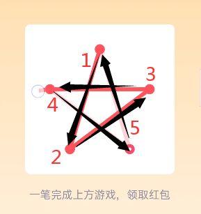 QQ一笔画红包全部答案:1-25关通关画法大全[多图]图片3