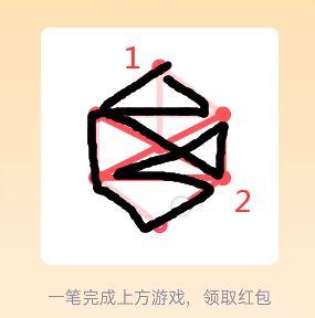 QQ一笔画红包全部答案:1-25关通关画法大全[多图]图片9