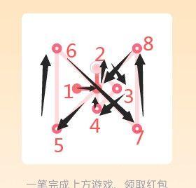 QQ一笔画红包全部答案:1-25关通关画法大全[多图]图片12
