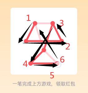 QQ一笔画红包全部答案:1-25关通关画法大全[多图]图片6