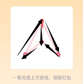 QQ一笔画红包全部答案:1-25关通关画法大全[多图]图片1