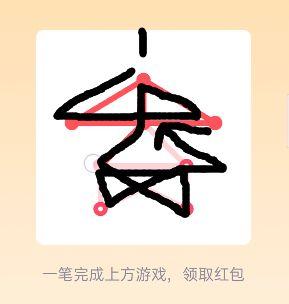 QQ一笔画红包全部答案:1-25关通关画法大全[多图]图片10