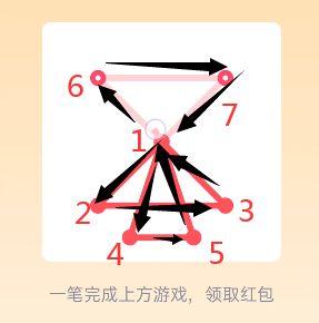 QQ一笔画红包全部答案:1-25关通关画法大全[多图]图片8