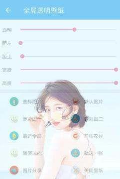 微信8.0怎么设置透明动态背景 设置透明动态背景步骤[多图]图片1